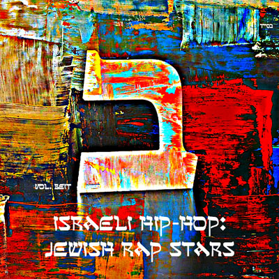 SHI 360 Presents Israeli Hip-Hop - Jewish Rap Stars Album Cover